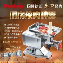 HM-12华菱绞肉机
