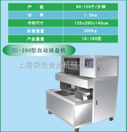 RH-260月餅擺盤機