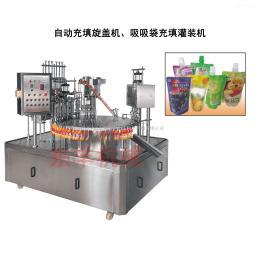 CZX系列自立袋充填旋盖机,吸吸果冻包装机,吸吸果冻机