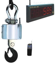 OCS带大屏幕显示无线电子吊钩秤供应商 电子吊秤 行车秤