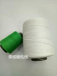 RC-FB白色環保型工業縫包線