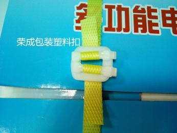 RC-SK東莞PP透明塑料打包扣生產廠家