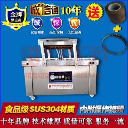 DZ-600厂家直销食品双室真空包装机 甜玉米摆臂式真空包装机
