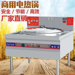 DH-sydrg商用117型電炒爐電熱大鍋灶多功能電熱鍋帶工業產品生產許可證