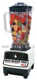 MP3.5台湾MAX-MIXER PRO超强马力果蔬调理机冰沙机