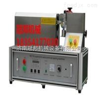 QDFM-125超声波封尾机 超声波耦合剂封尾机