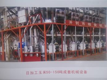 日产3-800吨玉米加工设备|玉米加工成套设备