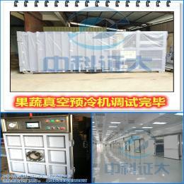 ZMK10S水果蔬菜保鲜真空预冷机-绿色高效、低耗能 价格实惠