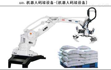 三农机械码垛机器人多功能智能化确保生产效率
