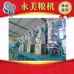 河南永美厂家直销NZJ100-300吨小米成套设备