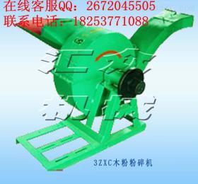 HZ厂家直销粉碎机 秸秆粉碎机