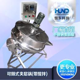 电加热+搅拌不锈钢果酱锅 熬糖果锅 搅拌夹层锅 电加热夹层锅 蒸汽蒸煮锅