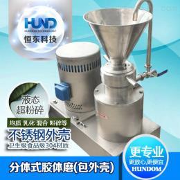 立式50-220V不锈钢研磨机 胶磨机 辣椒酱机 磨均机 豆浆机 胶体磨包外壳
