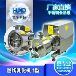 乳化泵1型-1.5KW均质乳化泵 混合分散乳化泵