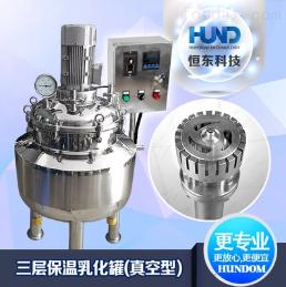 不銹鋼真空乳化罐 三層保溫罐 電加熱乳化罐反應罐 高速乳化桶