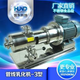 乳化泵3型-4KW恒東不銹鋼管線乳化泵