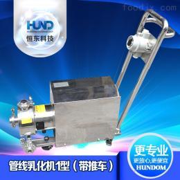 乳化泵1型恒東不銹鋼移動管線式真空乳化機 實驗室分散乳化機 移動乳化泵