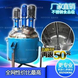 廣州恒東真空分散乳化罐 多功能高剪切型乳化分散反應釜 分散罐