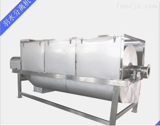 羽水分离机厂家供应优质不锈钢高效羽水分离机