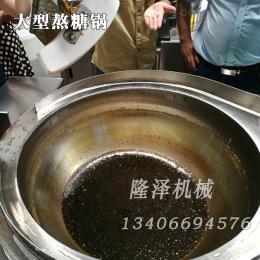 大型化糖锅 化糖锅 溶糖锅 溶糖缸