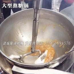 直供麥芽糖漿熬制鍋 糖稀熬煮鍋 大型電磁化糖攪拌夾層鍋