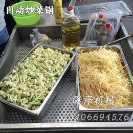 300L全自动炒菜机器