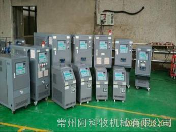 AC-23浙江模温机,水循环温度控制机,油式模温机