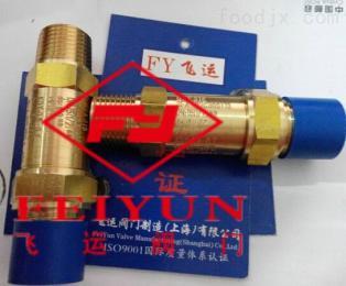 11GH18MU-TF-冷凍機安全閥