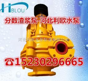 3/2C-AH利歐分數渣漿泵3/2C-AH襯膠渣漿泵泥漿泵排污泵砂漿泵抽沙泵雜質泵