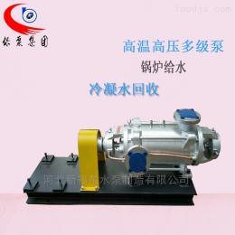 TCK-8-2新祁東TCK高溫高壓多級泵冷凝水回收熱水泵