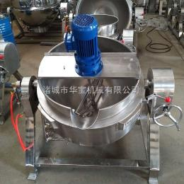 蒸汽自动搅拌蒸煮锅