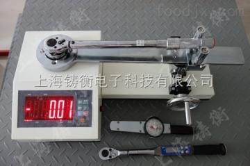 上海扭力扳手检测仪价钱
