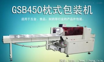 GZB-250多功能面包糕点月饼枕式自动包装机