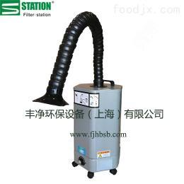 SFA移动式焊接烟尘净化器-激光 焊锡烟尘净化器-丰净环保设备