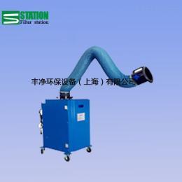 STX-SF2C单臂焊烟净化器-厨房油烟净化器-工业油烟净化器-焊接烟尘净化器-丰净环保设备