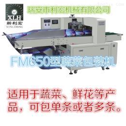 FM-650瓜果蔬菜全自动枕式三边封包装机