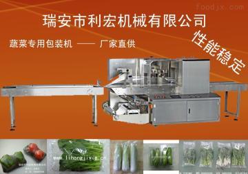 FM-550蔬菜瓜果反拉膜枕式自动包装机