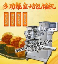 SZ-64新款全自动月饼机包馅机 蛋清饼机