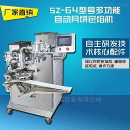 SZ-64全自动多功能新款月饼机包馅机