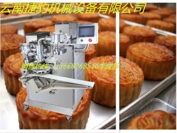 64型多功能月饼机月饼包馅机 多功能月饼包馅机 全自动月饼成型机 做月饼的机器 云南月饼机