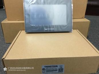 TK6070IQ广州供应全新威纶7寸人机界面触摸屏TK6070IQ广州授权代理商