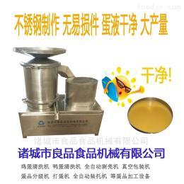 LP-500全自动蛋清蛋黄分离机