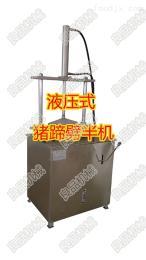 LPPB-1000猪蹄 烤猪手劈半机