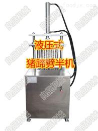 LPPB-600优质猪蹄劈半机