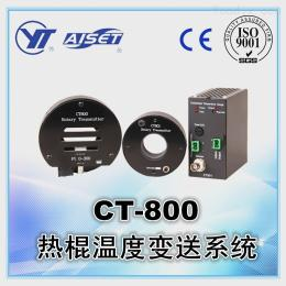 CT-800热辊用旋转温度变送系统