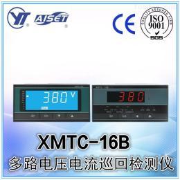 XMTC-16B/T智能高速高精度电压电流巡检仪