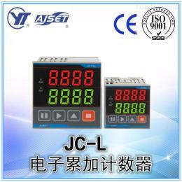 JC-L电子累加计数器