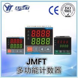 JMFT多功能计数器