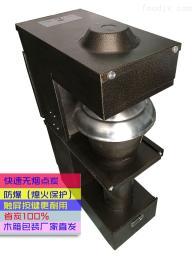 FY301福千炉点炭机FY301