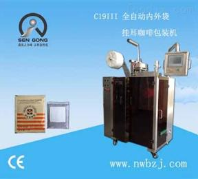 C19III浓缩咖啡挂耳咖啡包装机 重庆知名厂家多数购买森工包装机